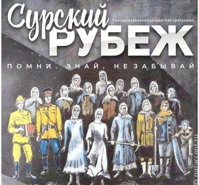 Помни, знай, не забывай: чувашский ансамбль песни и танца поставил спектакль-концерт о подвиге тружеников тыла