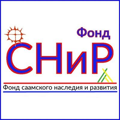 Минюст не стал признавать Фонд саамского наследия иноагентом