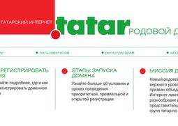 Домен .TATAR объединит этнических татар по всему миру