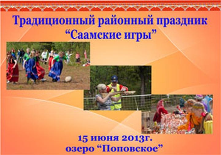В Мурманской области пройдут XXVIII летние Саамские игры