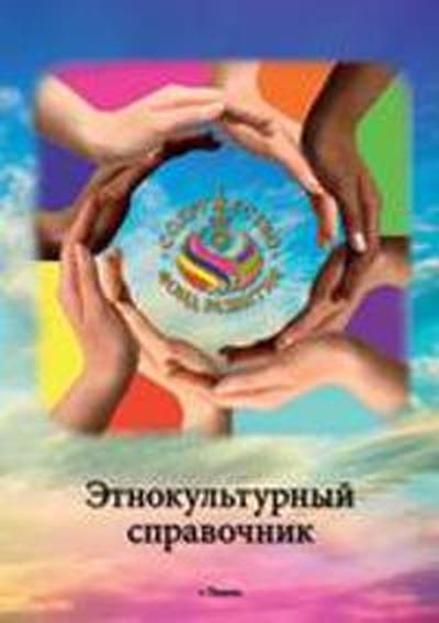 Первый этнокультурный справочник издали в Тюменской области