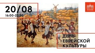 """""""День еврейской культуры"""" устроят 20 августа в Москве"""
