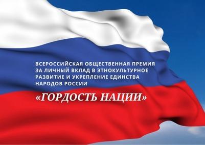 """Открыт прием заявок на соискание Всероссийской премии """"Гордость нации"""""""