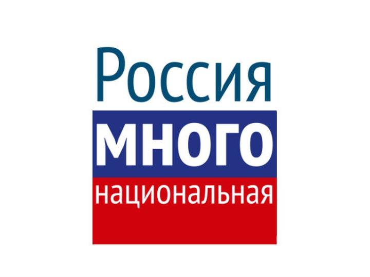 """В Москве презентуют выставку """"Россия многонациональная"""""""