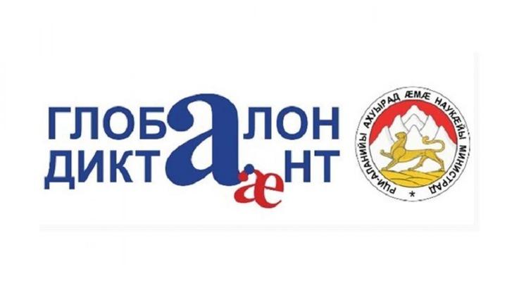Глобальный диктант по осетинскому языку напишут дистанционно