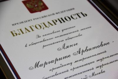 Президенту Гильдии межэтнической журналистики вручили государственную награду