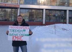 Представители коренных народов Югры провели одиночные пикеты с требованием жилищных субсидий