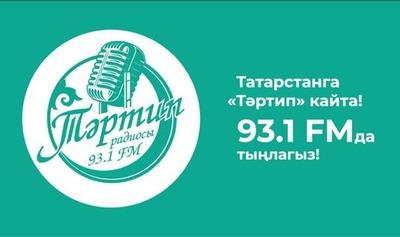 В Татарстане радио с народной музыкой получило свой в FM-диапазон