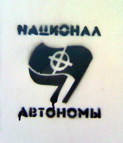 Подпольные правые - 2