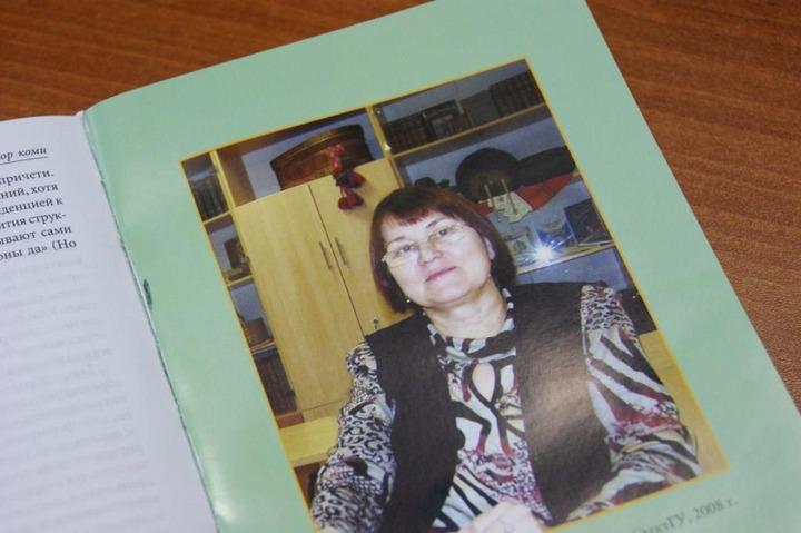 Новую книгу культуре и фольклоре коми издали в Сыктывкаре