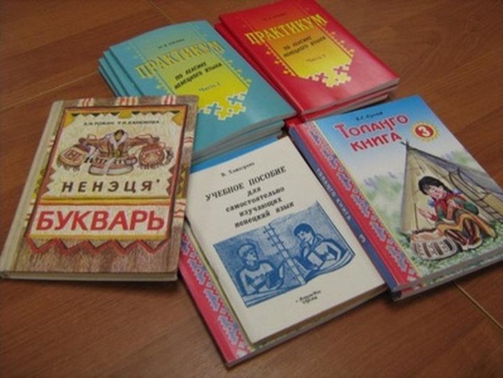 В НАО стартовали Дни ненецкой письменности