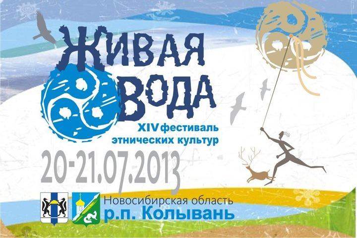 """В Новосибирской области завершился фестиваль этнической культуры """"Живая вода"""""""
