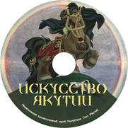 Выставка современных якутских художников откроется в Хабаровске