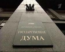 В Госдуме обсудят кодекс журналистов, освещающих межэтническую тематику