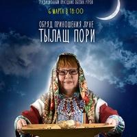 В День родного языка в Якутии презентовали словарь и запустили портал на языках коренных народов