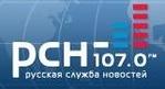 Русская служба новостей, радиостанция, г. Москва (Коллектив авторов)