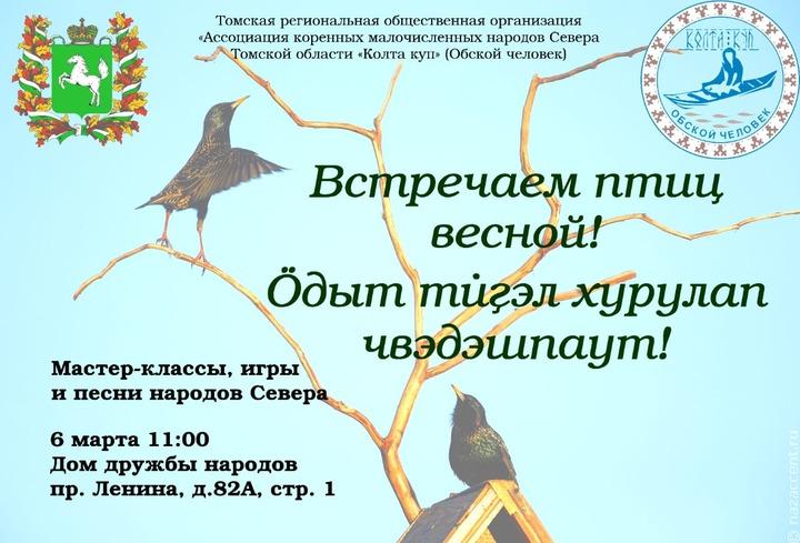В Томске отметят селькупский день прилета птиц песнями и мастер-классами