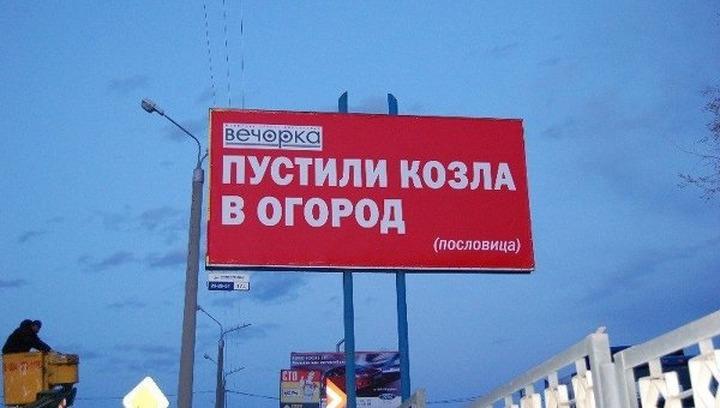 Глава Забайкальского края увидел в баннерах с русскими пословицами политическую подоплеку