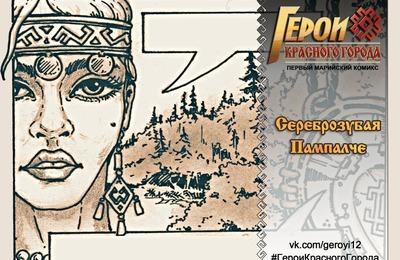 Комикс с героями марийских сказок в современном мире выпустят в Йошкар-Оле
