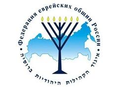 Молодежный съезд активистов еврейских общин пройдет в Москве