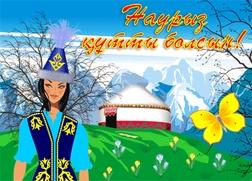 Казахский Наурыз отметят в Самарской области