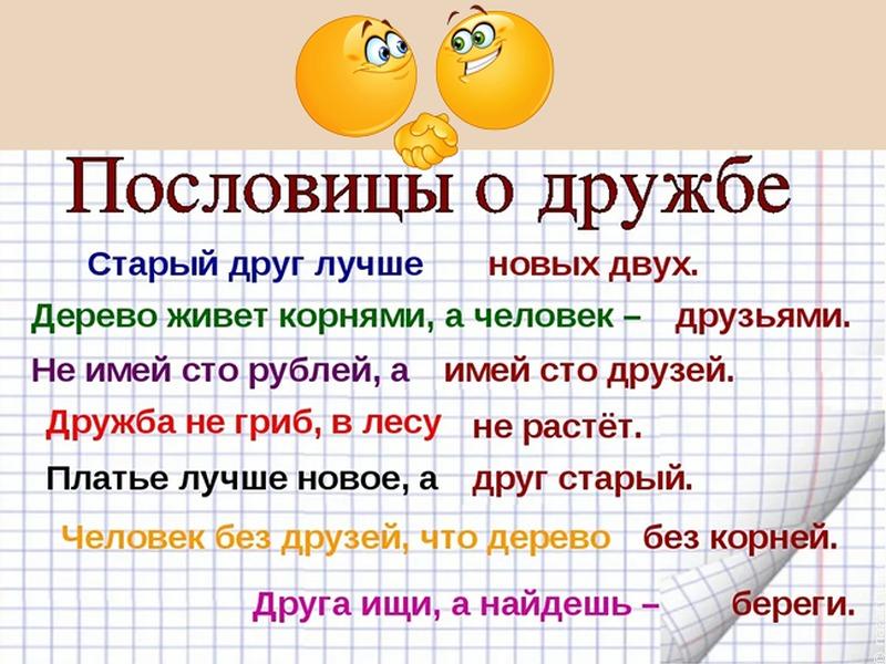 Пять русских пословиц о дружбе