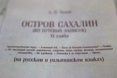 """Главу книги Чехова """"Остров Сахалин"""" перевели на язык уйльта"""