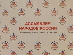 Ассамблею народов России предложили сделать грантоператором для этнокультурных НКО