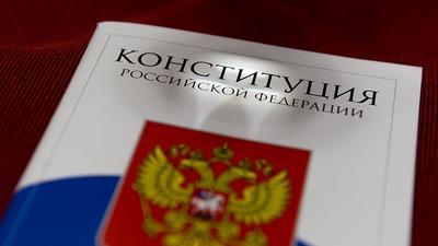 Русский язык как язык государствообразующего народа могут упомянуть в Конституции