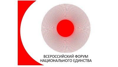 Специалисты из сферы нацполитики со всей России примут участие в форуме в Перми