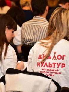 """Молодежный этнокультурный лагерь """"Диалог культур"""" пройдет в Калужской области"""
