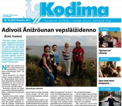 """Единственная в мире газета на вепсском языке """"Kodima"""" отпраздновала двадцатилетний юбилей"""