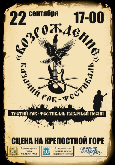 Казачий рок-фестиваль пройдет в День Ставропольского края