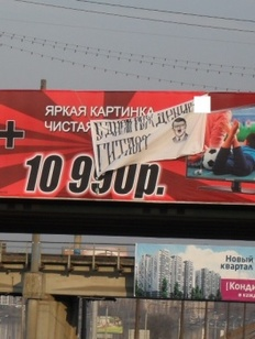 """В Воронеже вывесили плакат """"С Днем рождения, Гитлер!"""""""