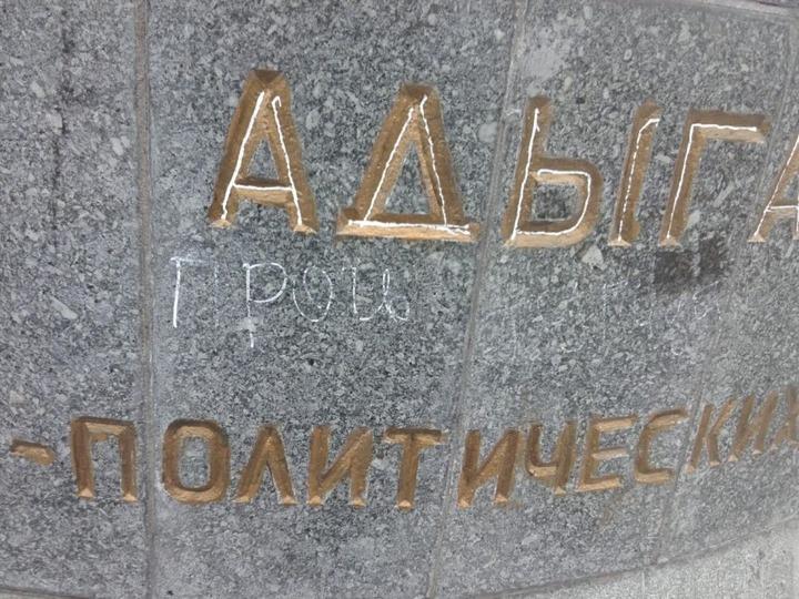 В Нальчике возбудили уголовное дело по факту осквернения памятника адыгам