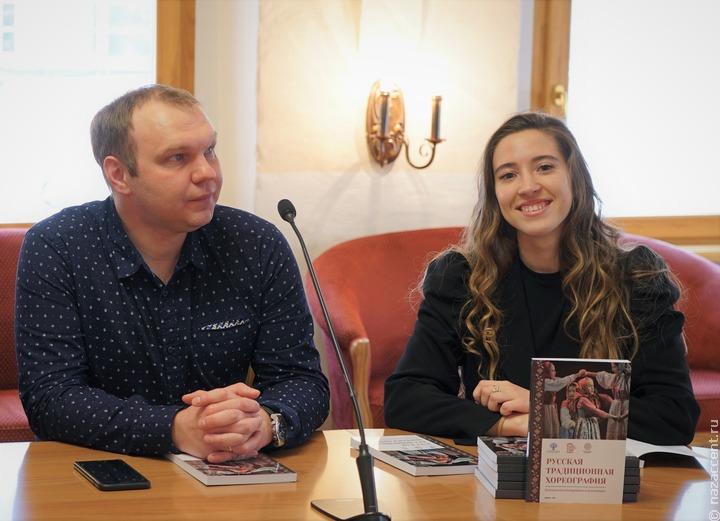 В Москве представили новый сборник о региональных особенностях традиционного танца
