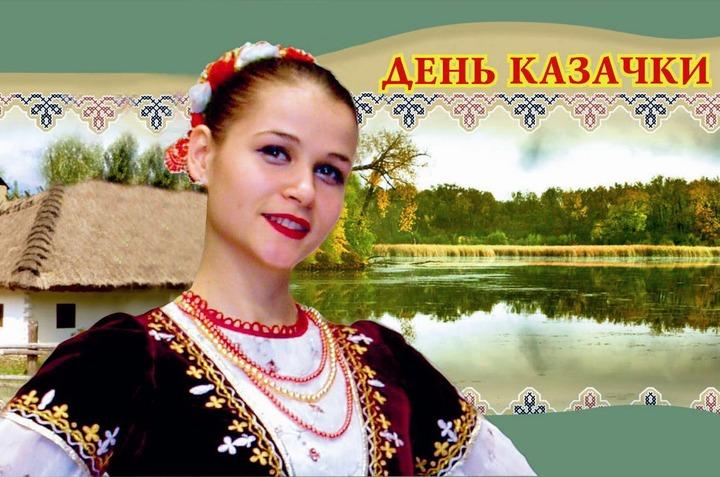 На Ставрополье отпраздуют День казачки