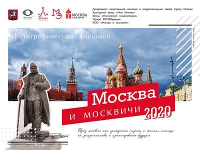 """В столице перенесли открытие выставки """"Москва и москвичи"""""""