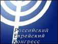 Российский еврейский конгресс RJC.ru (М.Савин)