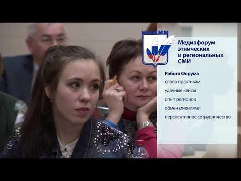 Участники Медиафорума этнических и региональных СМИ в Московском миграционном центре
