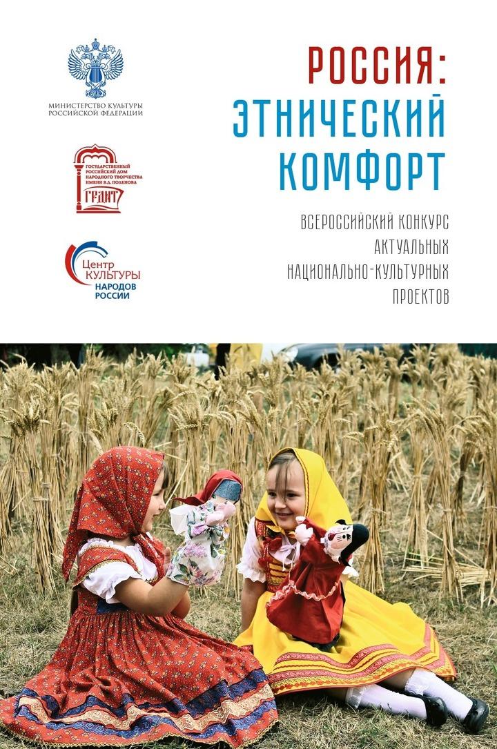 Центр культуры народов России выпустил сборник лучших национальных проектов