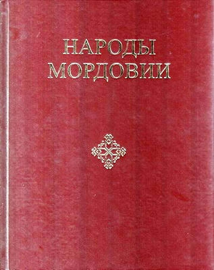 В Саранске издано первое историко-этнографическое исследование о народах региона