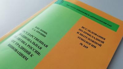 Вышла брошюра о развитии государственной национальной политики России