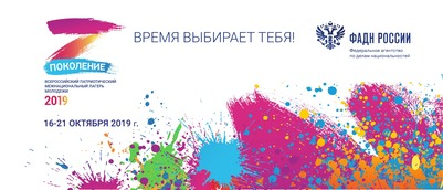 """Межнациональный молодёжный лагерь """"Поколение"""" пройдёт в Московской области"""