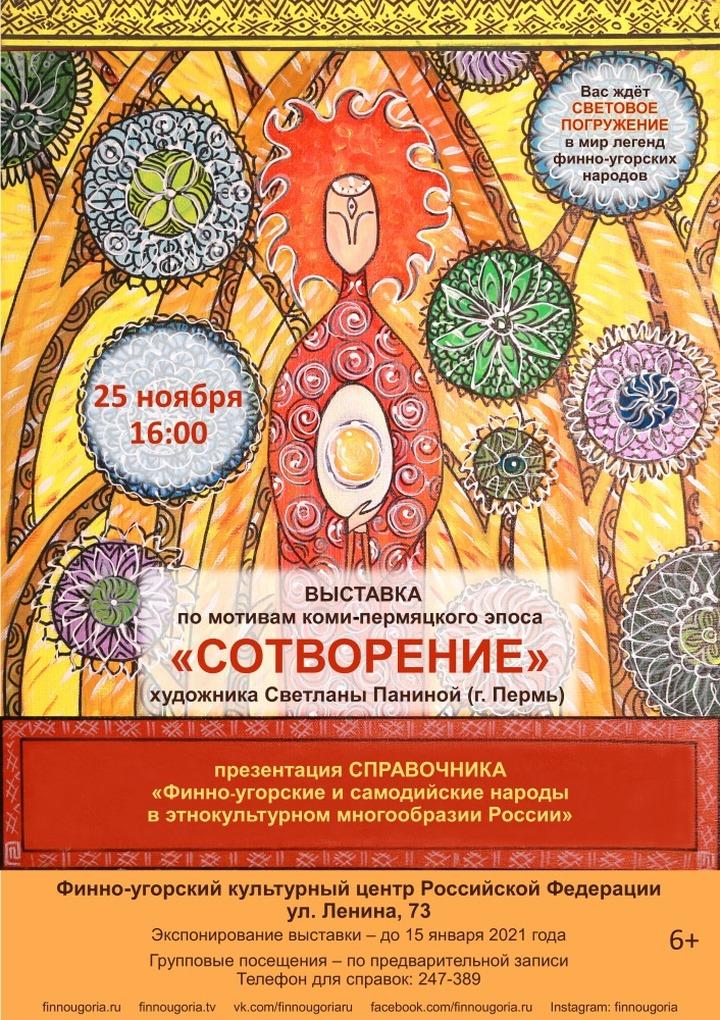 В Коми представят картины по мотивам коми-пермяцкого фольклора