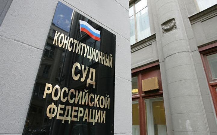 Конституционный суд РФ признал законными поправки в Конституцию о языке государствообразующего народа