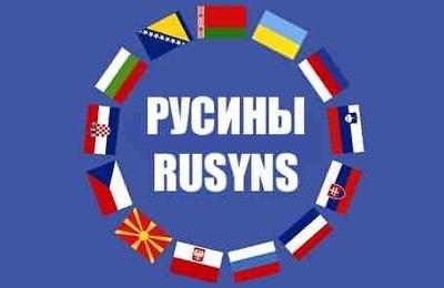 На Украине пройдет очередной Всемирный конгресс русинов