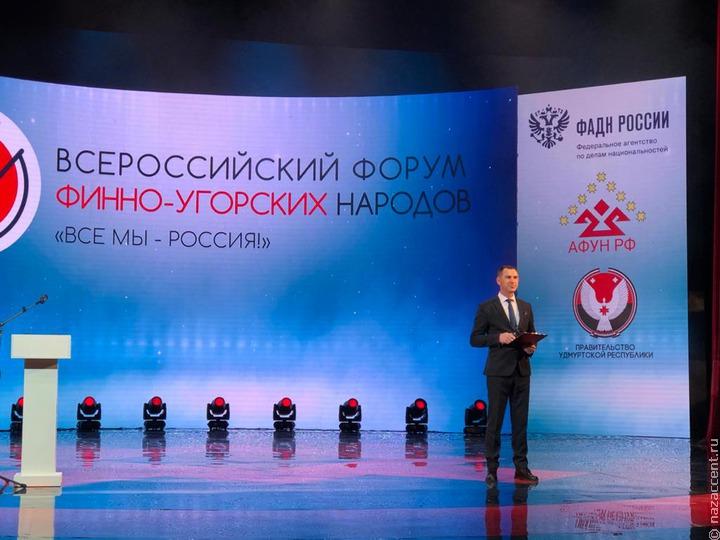 В Ижевске стартовал Всероссийский форум финно-угорских народов