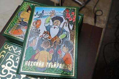 Авторские сказки с чеченскими народными персонажами издали в республике