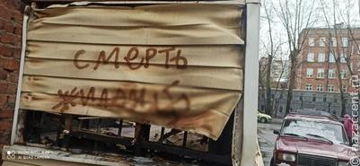 """Неизвестные подожгли здание еврейской общины и написали на фасаде """"Смерть жидам"""""""